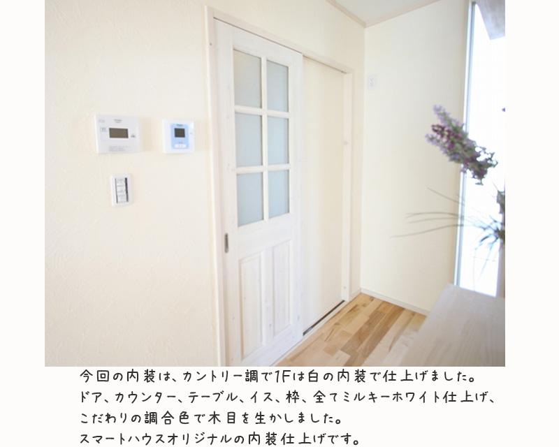 シンプルモダンS27TA内装