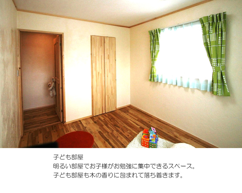 シンプルモダン27TB子供部屋