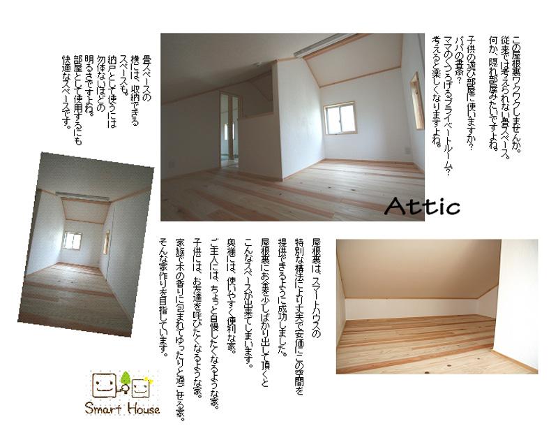屋根裏部屋2