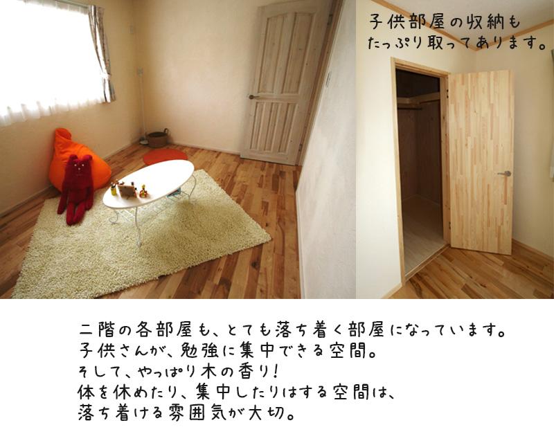 シンプルモダンS28SB子供部屋