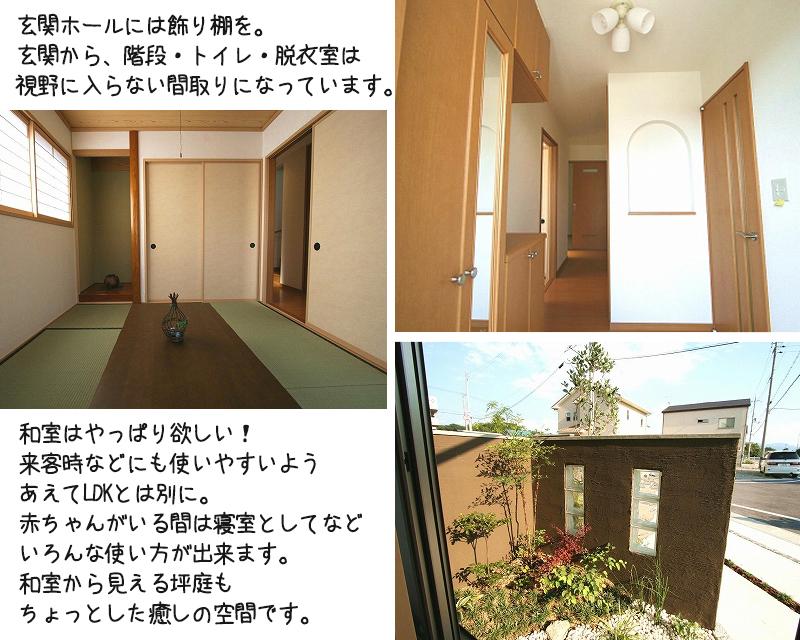 玄関&和室