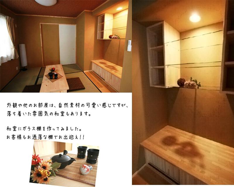 ユーロクラフトE37o2b和室