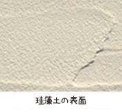 表面がザラザラする珪藻土