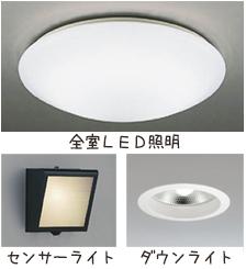 生活に必要な全箇所の照明も標準装備