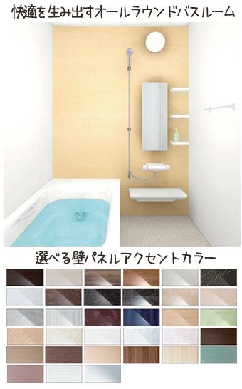 快適を生み出すLIXILのバスルーム