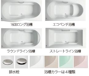 選べるLIXILの浴槽