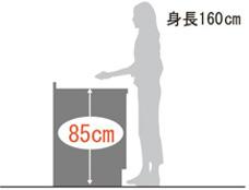 LIXILシステムキッチンのカウンター高さは85cm