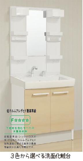 LIXILの低ホルムアルデヒド洗面化粧台