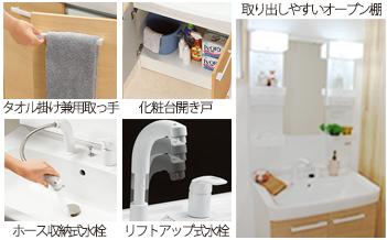 LIXILの洗面化粧台標準仕様