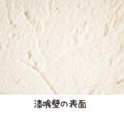 比較的つるつるした漆喰壁