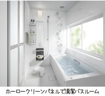タカラのバスルームはホーロークリーンパネルで清潔