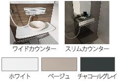 タカラのバスルーム選べるカウンター