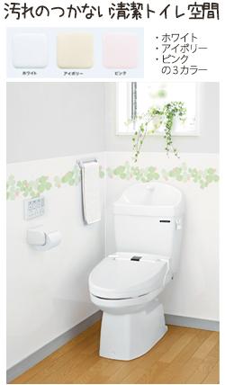 汚れのつかないタカラの清潔トイレ空間