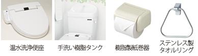 タカラのトイレ標準仕様